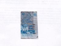Ярославль. Разовый проездной билет на трамвай или троллейбус