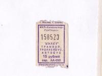 Калининград. Разовый проездной билет на трамвай, троллейбус или автобус образца 2014 года