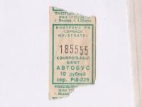 Брянск. Разовый проездной билет на автобус