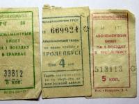 Комсомольск-на-Амуре. Абонементные талоны разных городов СССР 1970-х годов