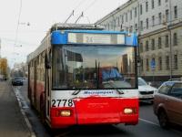 Москва. ТролЗа-5275.05 №2778