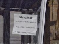 Москва. Ikarus 280 ве855