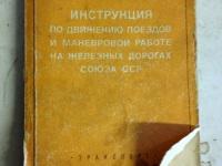 Кириши. Инструкция по движению поездов и маневровой работе на железных дорогах СССР (ИДП)