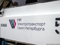 Санкт-Петербург. ТролЗа-5265.00 №5207