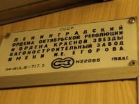 Санкт-Петербург. 81-717 (ЛВЗ)-8874