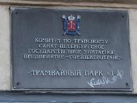 Санкт-Петербург. Трамвайный парк № 1