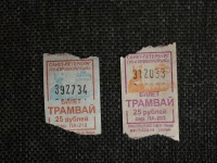 Санкт-Петербург. билет трамвая