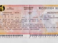 Тверь. Билет на поезд следованием Воронеж - Санкт-Петербург