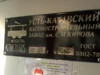 Новокузнецк. 71-605 (КТМ-5) №388