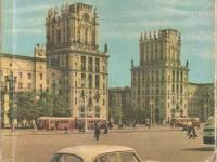 Минск. Трамваи КТМ-1, КТП-1, МТВ-82