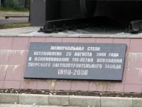 Тверь. Подпись под памятной стелой в честь 110-летия Тверского (бывшего Калининского) вагоностроительного завода, сделанной из передней части СВЛ - скоростного вагона-лаборатории