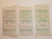 Новокузнецк. Трамвайные билеты на одну поездку