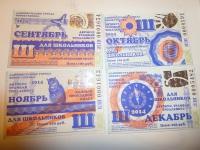 Новокузнецк. Единые проездные билеты для школьников на все виды транспорта (сентябрь-декабрь 2014)
