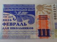 Новокузнецк. Единый проездной билет для школьников на все виды транспорта (февраль 2016)
