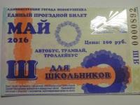 Новокузнецк. Единый проездной билет для школьников на все виды транспорта (май 2016)