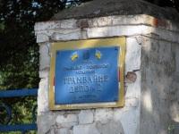 Мариуполь. Трамвайное депо № 2, табличка на въезде