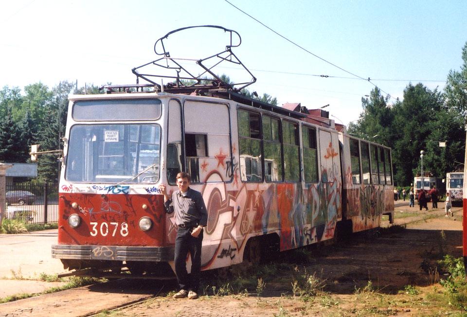 Санкт-Петербург. ЛВС-86К №3078