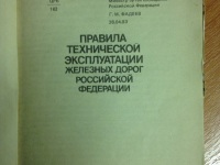 Санкт-Петербург. Правила технической эксплуатации железных дорог Российской Федерации