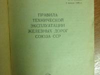Санкт-Петербург. Правила технической эксплуатации железных дорог СССР