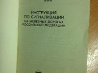 Санкт-Петербург. Инструкция по сигнализации на железных дорогах Российской Федерации