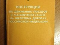 Санкт-Петербург. Инструкция по движению поездов и маневровой работе на железных дорогах Российской Федерации