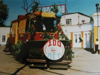 Таганрог. ГС-4 (КРТТЗ) №ГС-4