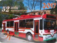 ЗиУ-682Г-016.02 (ЗиУ-682Г0М) №244