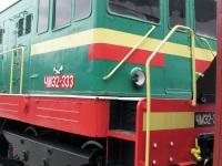 Киев. ЧМЭ2-333