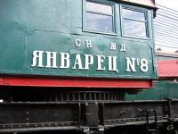 Ростов-на-Дону. Январец-8