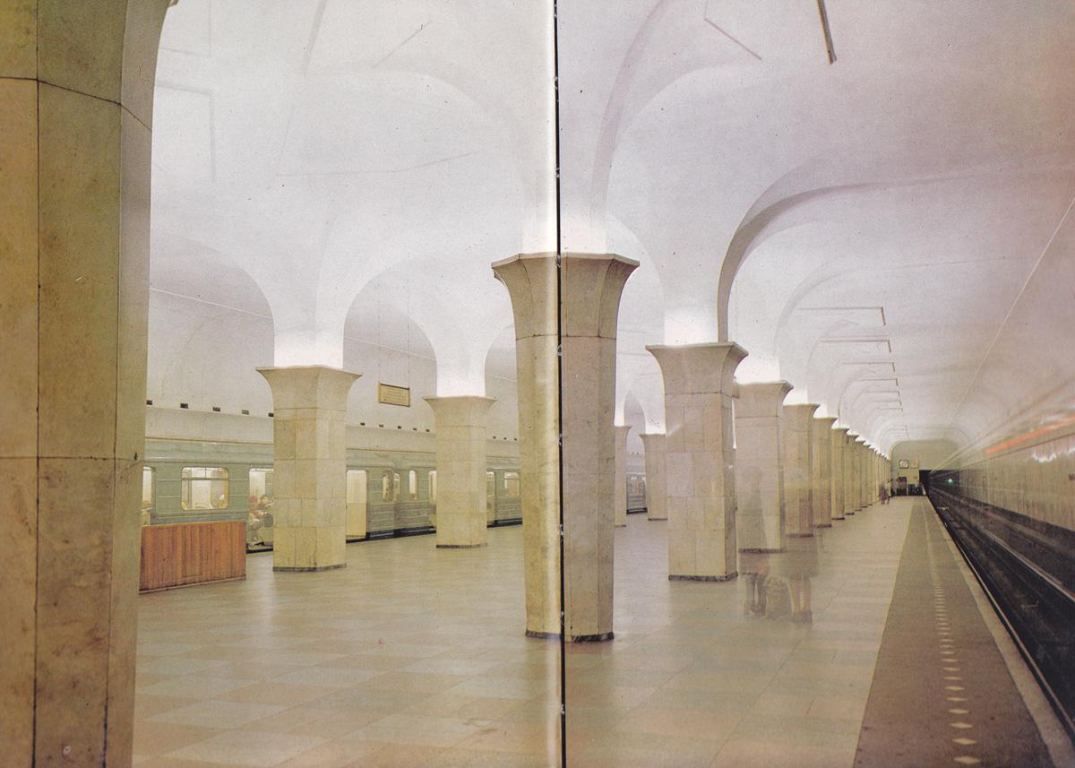 Москва. Сканировано из фотоальбома Московское метро (Изд-во Московский рабочий, 1980 г