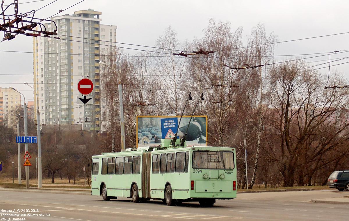 Минск. АКСМ-213 №2394