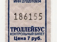 Хабаровск. Троллейбусные билеты, использовавшиеся в конце 2016 года как добавочные к билетам стоимостью 15 рублей (тариф на проезд в 2016 году был поднят до 22 рублей)