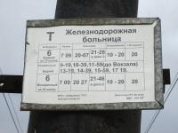 Хабаровск. Расписание движения трамваев маршрута №6 по остановке Железнодорожная больница в направлении ж/д вокзала и центра города