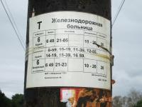 Хабаровск. Расписание движения трамваев маршрута №6 по остановке Железнодорожная больница в направлении питомника имени Лукашова