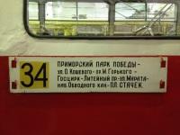 Санкт-Петербург. Табличка закрытого маршрута № 34
