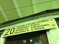 Санкт-Петербург. Табличка 20 маршрута