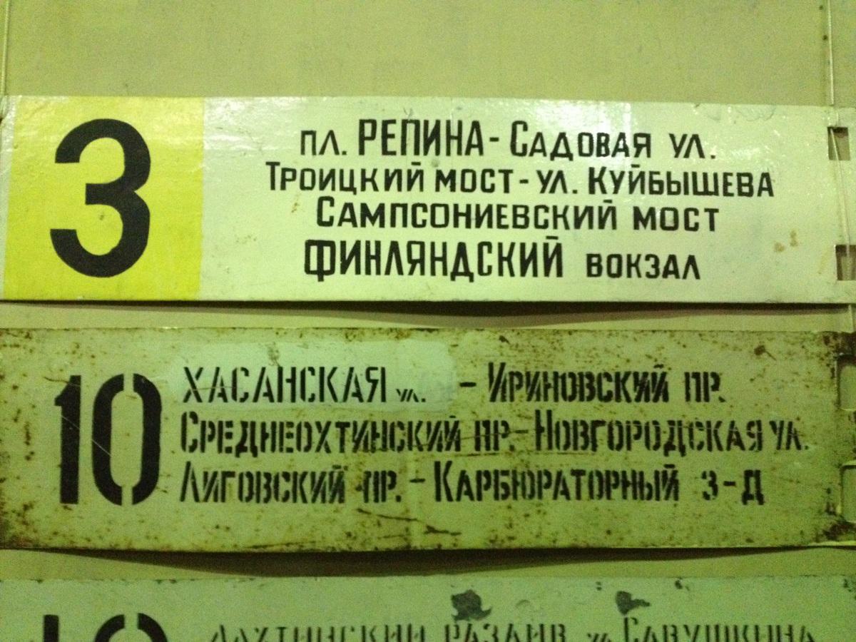 Санкт-Петербург. Таблички 3 и 10 маршрутов