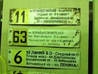 Санкт-Петербург. Таблички 6, 11, 63 маршрутов