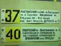 Санкт-Петербург. Таблички 37 и 40 маршрутов