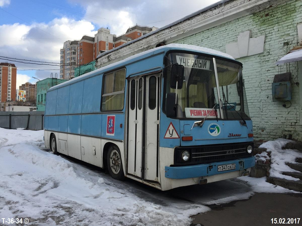 Москва. Ikarus 260 (280) т347са
