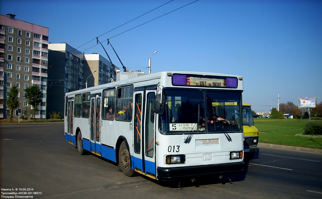 Могилев. АКСМ-201 №013