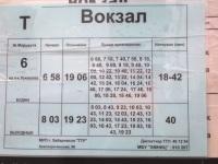 Хабаровск. Расписание прохождения трамваев маршрута №6 по конечной станции Вокзал в сторону питомника имени Лукашова