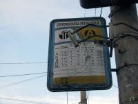 Кишинев. Троллейбусно-автобусный маршрутоуказатель