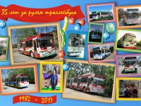 Плакат, изготовленный другом к моему Юбилею - 35 лет за рулем троллейбуса