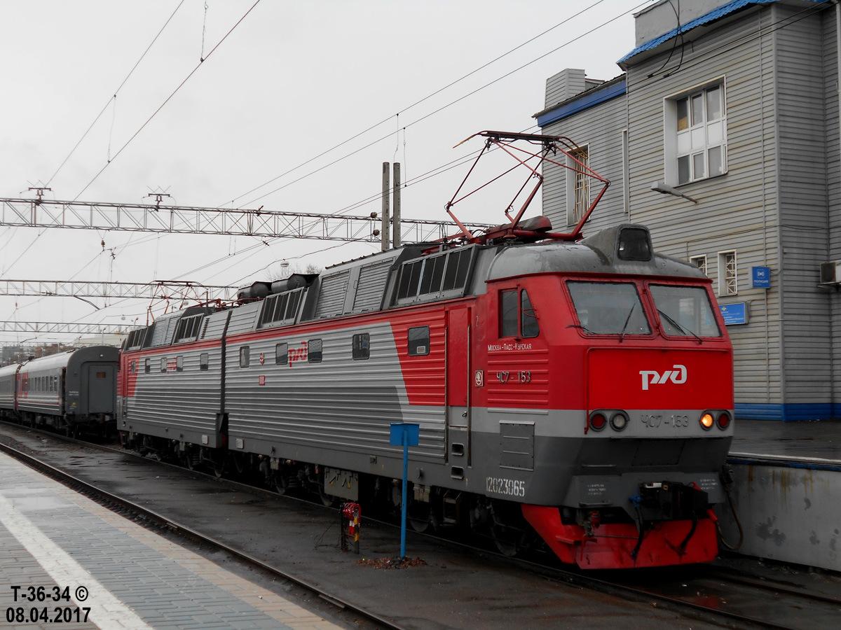 Москва. ЧС7-153