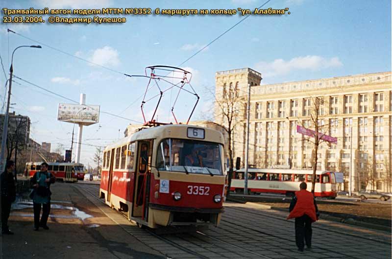 Москва. Tatra T3 (МТТМ) №3352