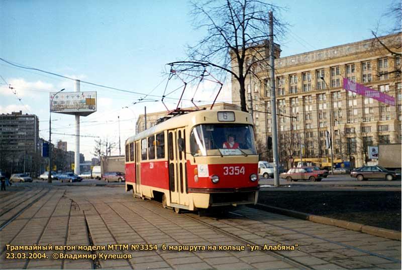 Москва. Tatra T3 (МТТМ) №3354