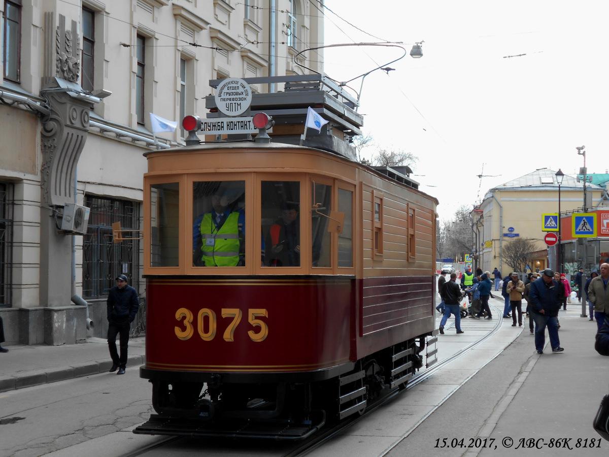 Москва. Ф №3075