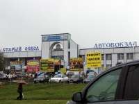 Старый Оскол. Автовокзал