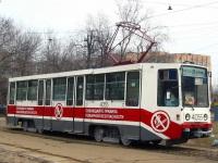 Москва. 71-608К (КТМ-8) №4055